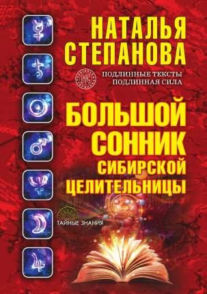 Книга Большой Сонник Сибирской Целительницы
