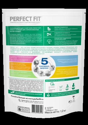 Сухой корм для кошек Perfect Fit Sterile, для стерилизованных, курица, 1,2кг