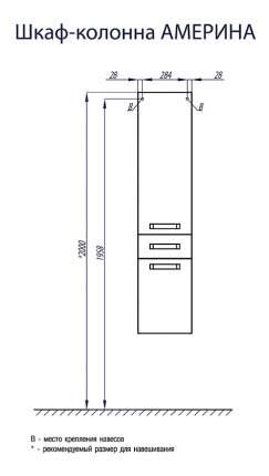 Шкаф для ванной AQUATON Америна темно-коричневый (1A135203AM430)