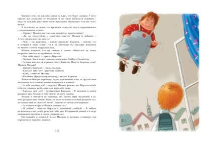 Книга Махаон Астрид линдгрен. три повести о Малыше и карлсоне