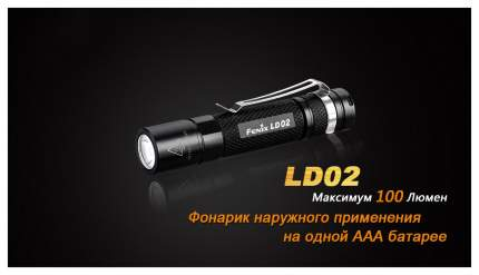 Туристический фонарь Fenix LD02 76 черный, 3 режима