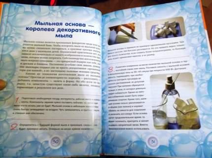 Как Сделать Мыло Своими Руками В пошаговых Фотографиях