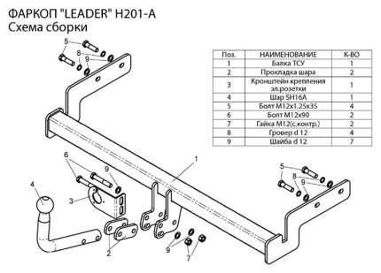 Фаркоп Leader Plus для Hyundai H201-A