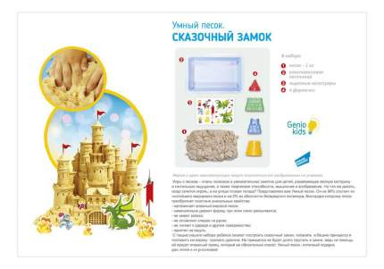 Кинетический песок Умный песок Сказочный замок Genio Kids SSN103