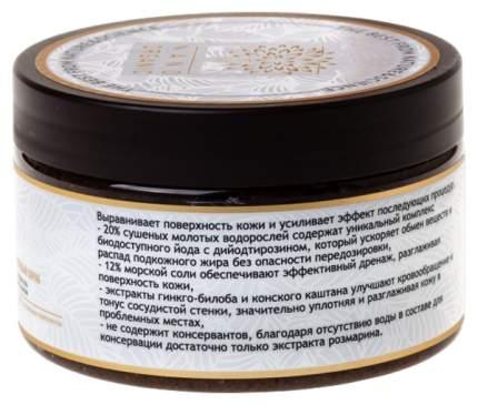 Крем для тела Nano Organic Антицеллюлитный водорослевый скраб 300 мл