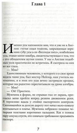 Книга Мойес Джоджо «Всё та же я»