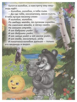 Сказки Малышам (Книжка С наклейками А5)