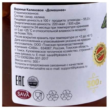 Варенье Ягода сибирская из калины 300 г