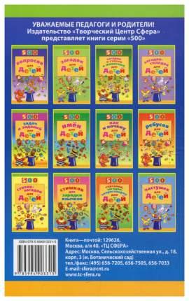 Книга Сфера Жуковская Н.В. 500 Загадок по Алфавиту для Детей