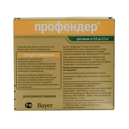 Антигельминтик для кошек BAYER Profender (0,5-2,5килограмма) 0,35мл, 2 пипетки