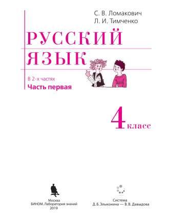 Ломакович. Русский Язык 4Кл. В 2Ч. Ч.1. Учебник