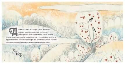 Книга Молодая мама. Ашуни. Сказка с рябиновой ветки