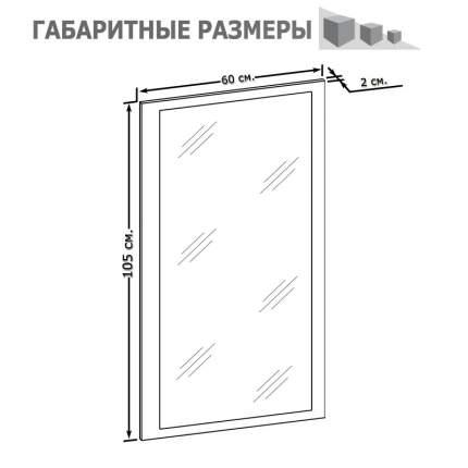 Зеркало настенное Сокол ПЗ-3 дуб венге, 60х2х105 см.