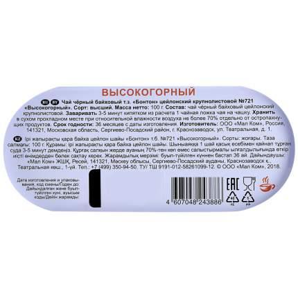 Чай Bonton высокогорный черный крупнолистовой 100 г