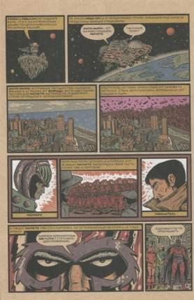 Графический роман Эд Пискор - Люди Икс, Великий замысел №2 (оригинал)