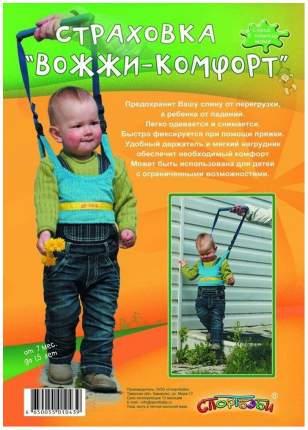 Вожжи детские SportBaby Комфорт