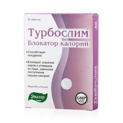 Турбослим Эвалар блокатор калорий 0,56 г 40 капсул