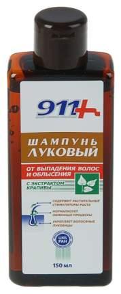 Шампунь против выпадения волос и облысения 911 луковый с экстрактом крапивы 150 мл