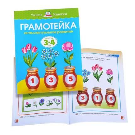 Грамотейка, Интеллектуальное развитие Детей 3-4 лет