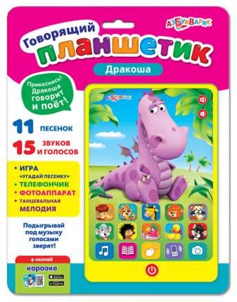 Детский гаджет Азбукварик Дракоша 148-3