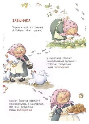 Про Бабулечек - топотулечек, Хлопотулечек, Выпекулечек...