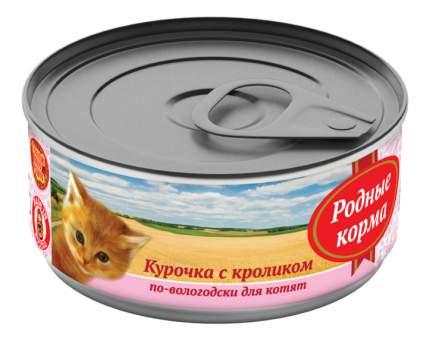 Консервы для котят Родные корма, курочка с кроликом по-вологодски, 24шт по 100г