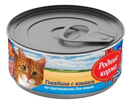 Консервы для кошек Родные корма, говядина с языком по-крестьянски, 24шт по 100г