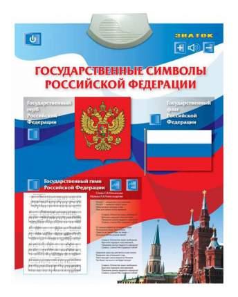 Интерактивный плакат Знаток Государственные символы