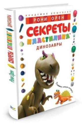 Книга МАХАОН Секреты пластилина. Динозавры