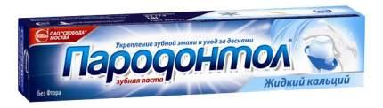 """Зубная паста Свобода Пародонтол """"Жидкий кальций"""" 63 г"""