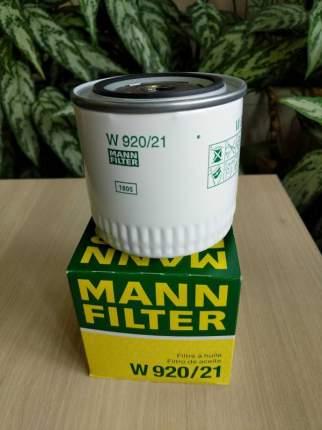 Фильтр масляный двигателя MANN-FILTER W920/21
