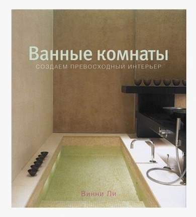 Ванные комнаты, Оригинальный Дизайн, Модные Аксессуары