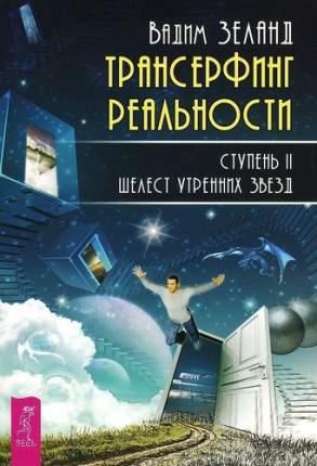 Книга трансерфинг Реальности, Ступень Ii, Шелест Утренних Звёзд
