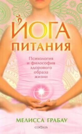 Книга Йога питания, психология и Философия Здорового Образа Жизни