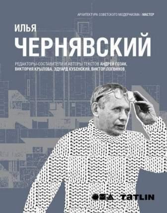 Книга Илья Чернявский, Архитектура советского модернизма