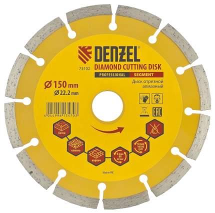 Диск отрезной алмазный DENZEL 150 х 22,2 мм 73102