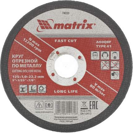Диск отрезной абразивный MATRIX 125 х 1,0 х 22 мм 74333