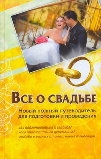 Все о Свадьбе, Новый полный путеводитель для подготовки и проведения