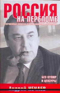 Книга Россия на переломе, Откровенные Записки первого Министра Экономики