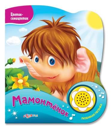 Книга Азбукварик Цветик-Семицветик Мамонтенок
