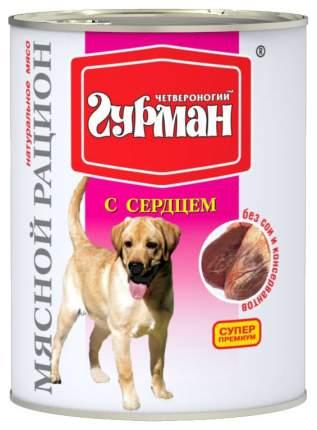 Консервы для собак Четвероногий Гурман Мясной рацион, сердце, 850г