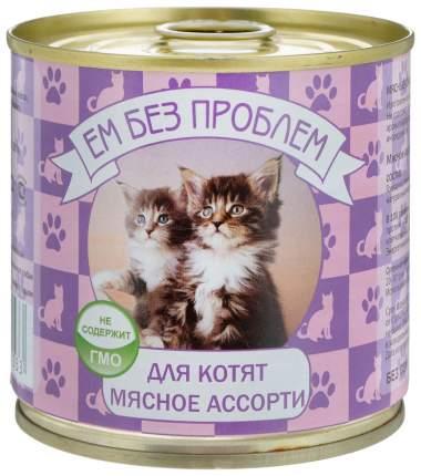 Консервы для котят Ем Без Проблем, мясное ассорти, 15шт по 250г
