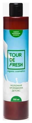 Молочная арома-ванна Tour De Fresh Детокс 350 мл
