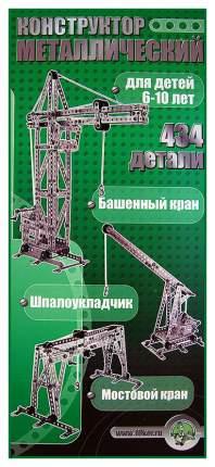 Конструктор металлический Десятое королевство Краны 434 элемента