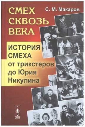Книга Смех сквозь века: История смеха от трикстеров до Юрия Никулина