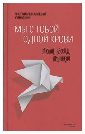 Книга Мы С тобой Одной кров и лекции, Беседы, проповеди