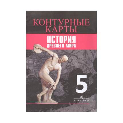 Контурные карты История Древний Мир 5 класс Уколова Умк Вигасина
