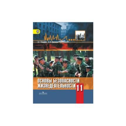 Смирнов. Основы Безопасности Жизнедеятельности. 11 класс Базовый Уровнь. Учебное пособие