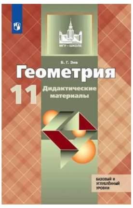 Зив, Геометрия, Дидактические Материалы, 11 класс Базовый и профильный Уровни