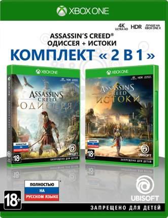 Комплект игр Assassin's Creed: Одиссея + Assassin's Creed: Истоки для Xbox One